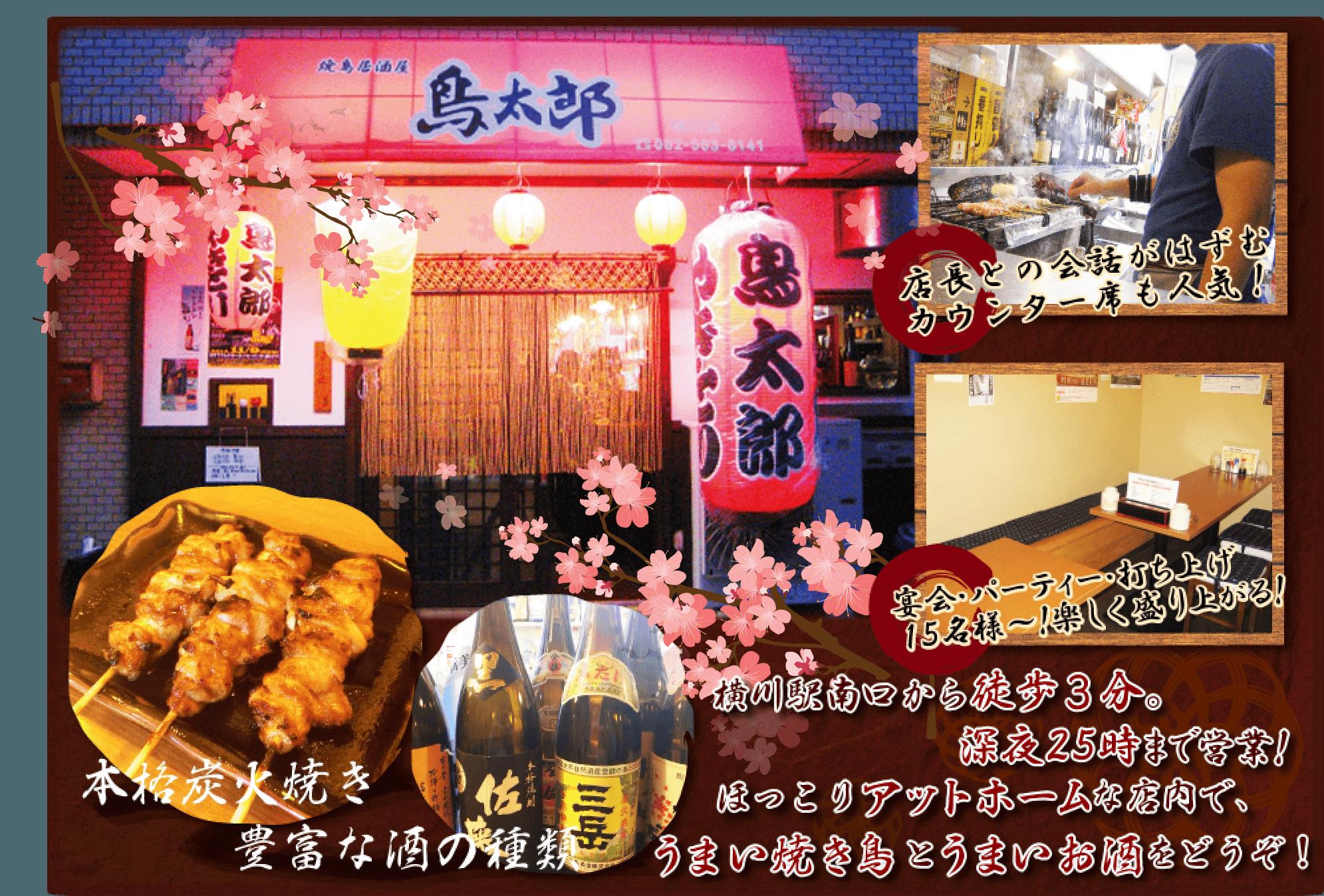 横川の焼鳥屋 鳥太郎