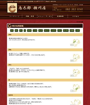 鳥太郎横川店焼き鳥用語集