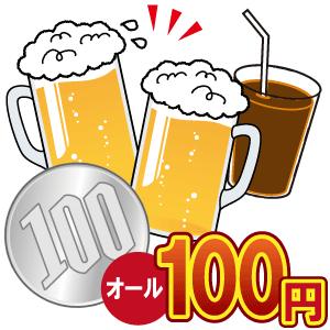 ドリンク100円