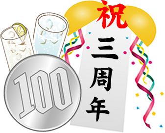 3周年記念100円キャンペーン
