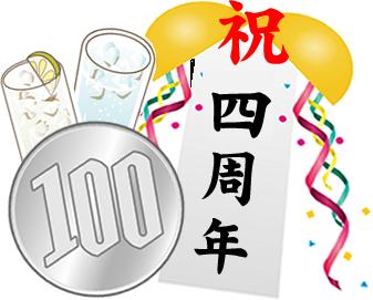 4周年記念100円キャンペーン